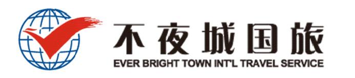 上海不夜城国际旅行社