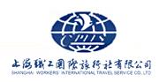 上海职工国旅